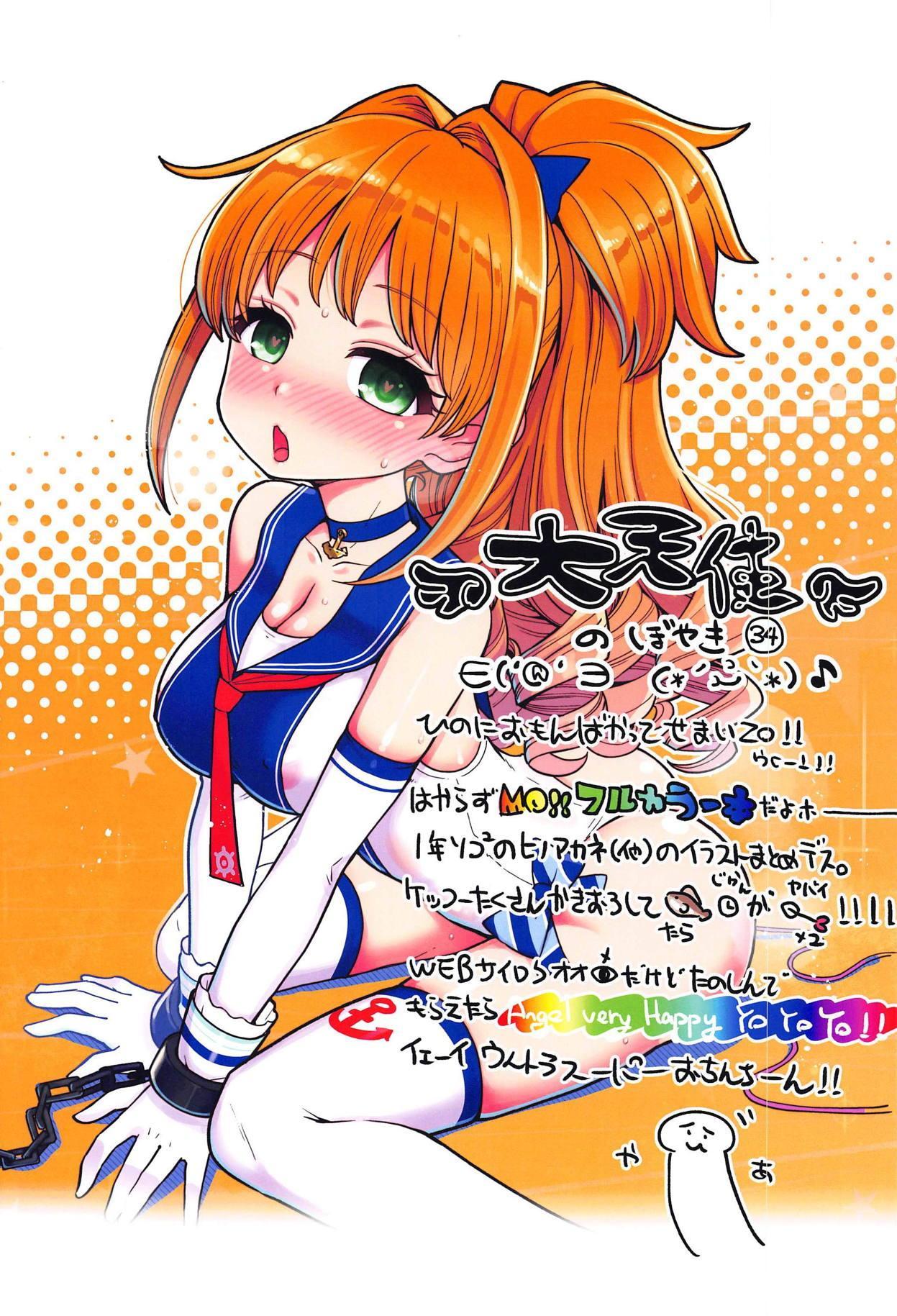 Daitai Zenbu Hino Akane 1