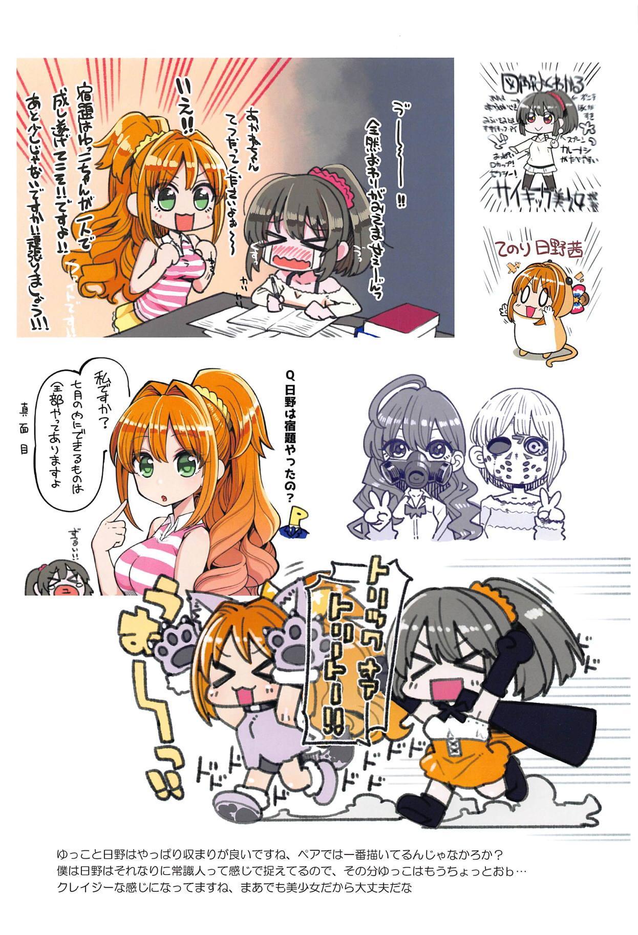 Daitai Zenbu Hino Akane 25