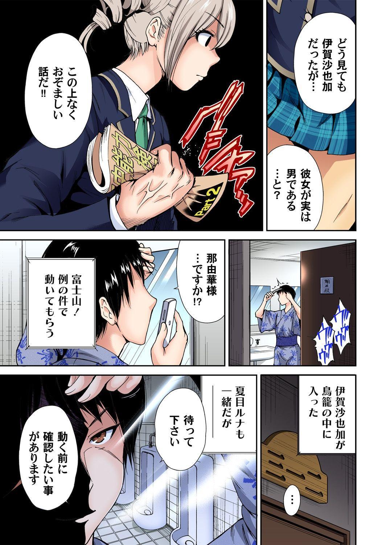 Oretoku Shuugakuryokou ~Otoko wa Jyosou shita Ore dake!! Ch. 1-26 153