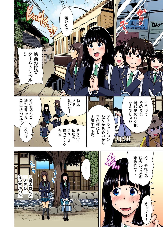 Oretoku Shuugakuryokou ~Otoko wa Jyosou shita Ore dake!! Ch. 1-26 203