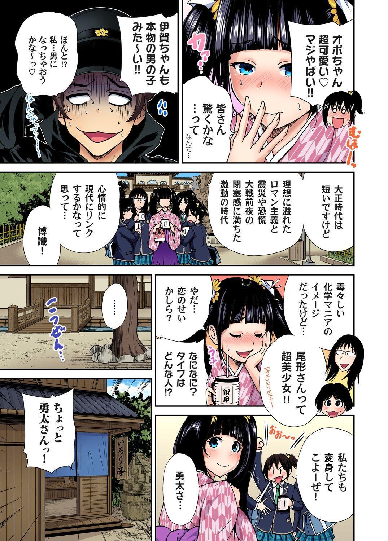 Oretoku Shuugakuryokou ~Otoko wa Jyosou shita Ore dake!! Ch. 1-26 206