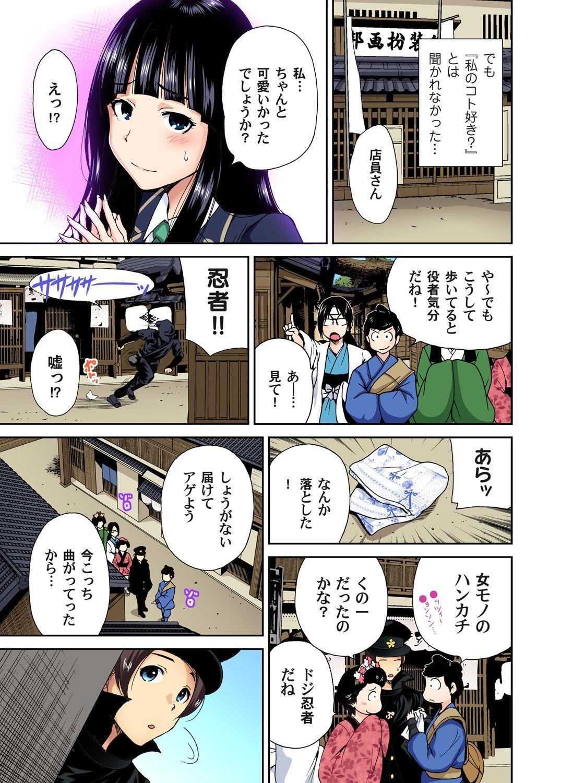 Oretoku Shuugakuryokou ~Otoko wa Jyosou shita Ore dake!! Ch. 1-26 222