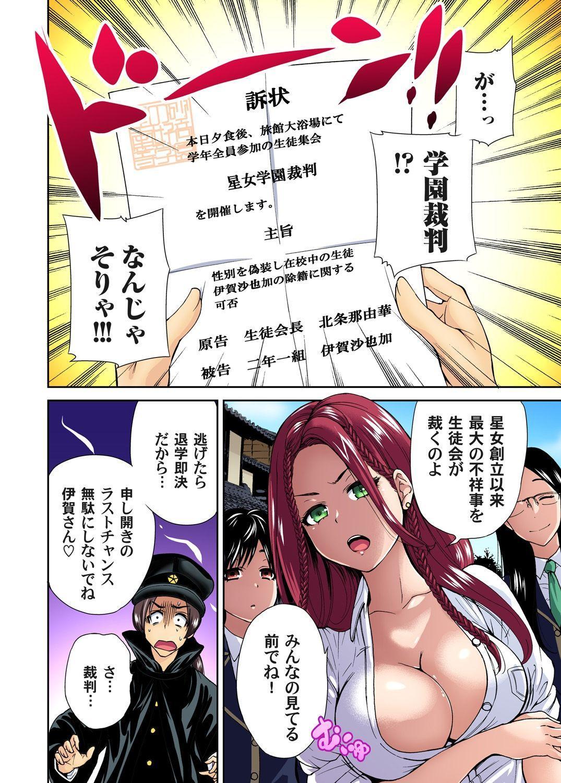 Oretoku Shuugakuryokou ~Otoko wa Jyosou shita Ore dake!! Ch. 1-26 226
