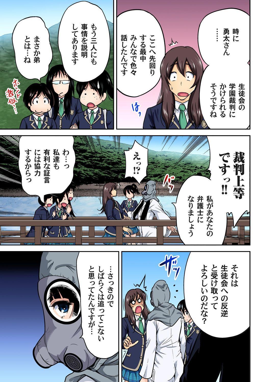 Oretoku Shuugakuryokou ~Otoko wa Jyosou shita Ore dake!! Ch. 1-26 272
