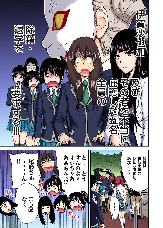Oretoku Shuugakuryokou ~Otoko wa Jyosou shita Ore dake!! Ch. 1-26 283