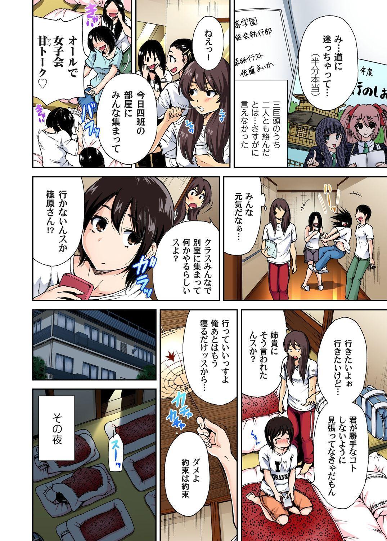 Oretoku Shuugakuryokou ~Otoko wa Jyosou shita Ore dake!! Ch. 1-26 31