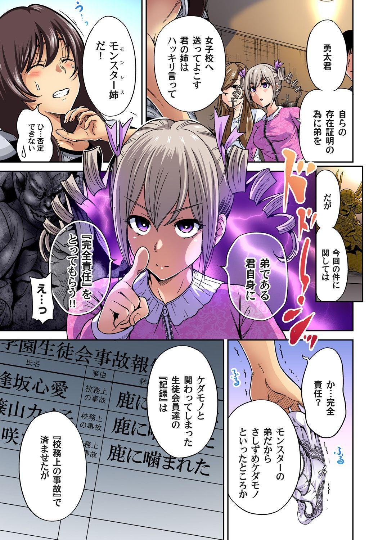 Oretoku Shuugakuryokou ~Otoko wa Jyosou shita Ore dake!! Ch. 1-26 349