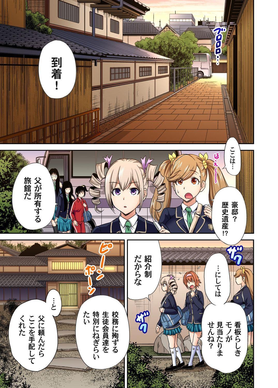 Oretoku Shuugakuryokou ~Otoko wa Jyosou shita Ore dake!! Ch. 1-26 399