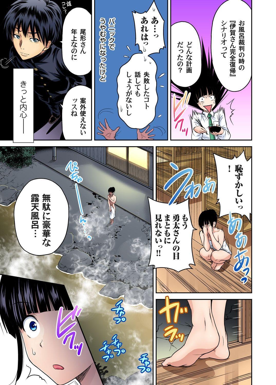 Oretoku Shuugakuryokou ~Otoko wa Jyosou shita Ore dake!! Ch. 1-26 451