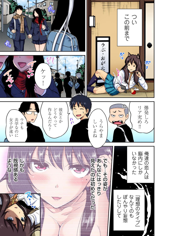 Oretoku Shuugakuryokou ~Otoko wa Jyosou shita Ore dake!! Ch. 1-26 536