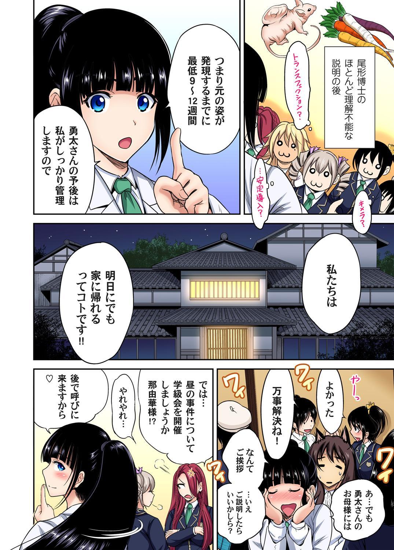 Oretoku Shuugakuryokou ~Otoko wa Jyosou shita Ore dake!! Ch. 1-26 578