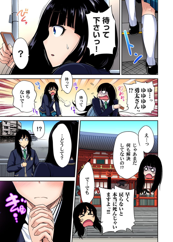Oretoku Shuugakuryokou ~Otoko wa Jyosou shita Ore dake!! Ch. 1-26 615