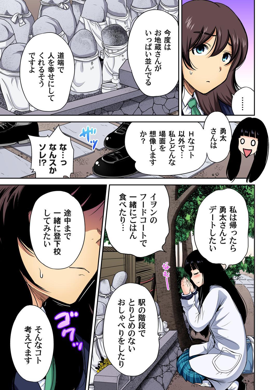 Oretoku Shuugakuryokou ~Otoko wa Jyosou shita Ore dake!! Ch. 1-26 619