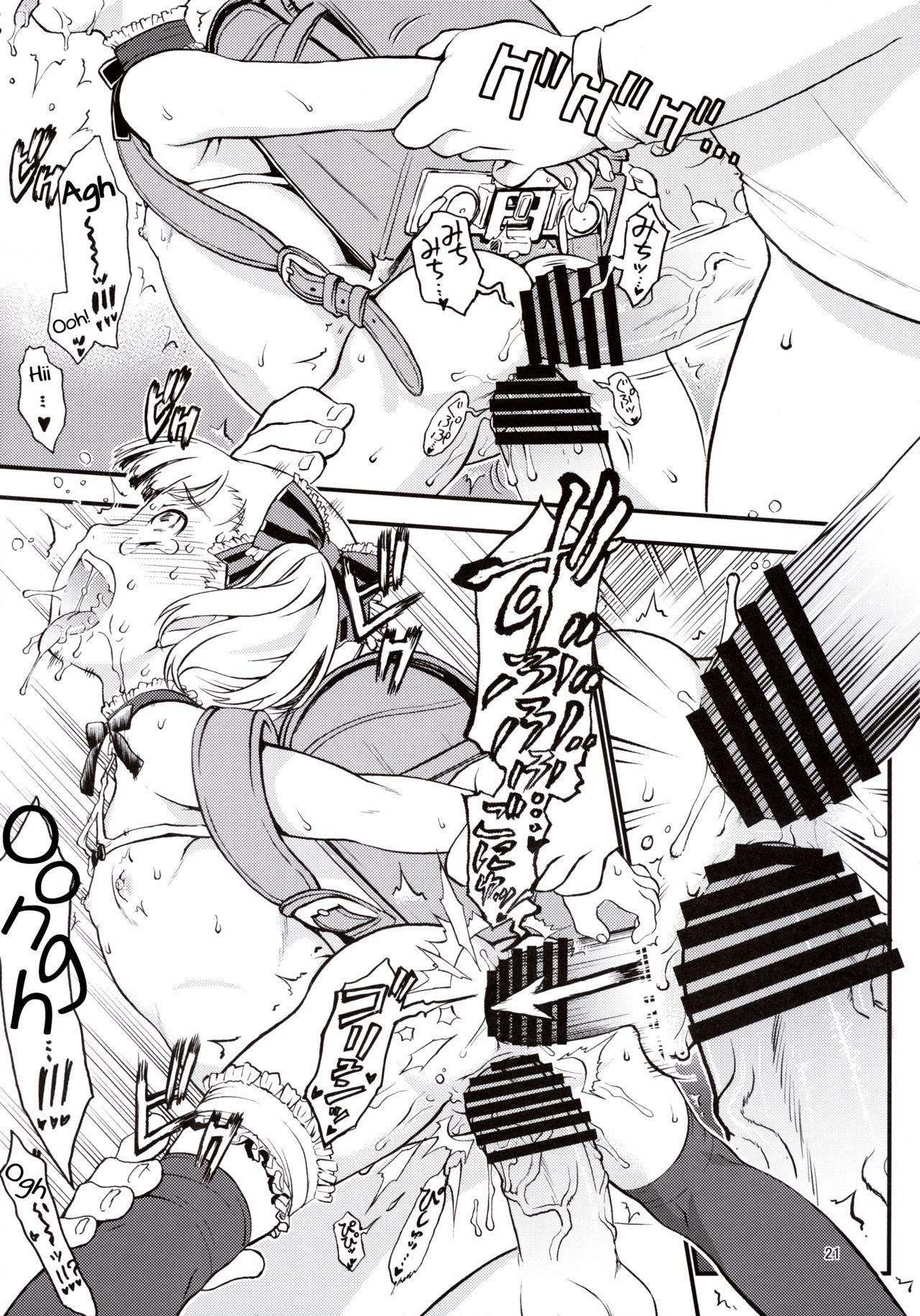 (C93) [Idenshi no Fune (Nanjou Asuka)] Carol-chan to Asobou! | Playing with Carol-chan! [English] 22