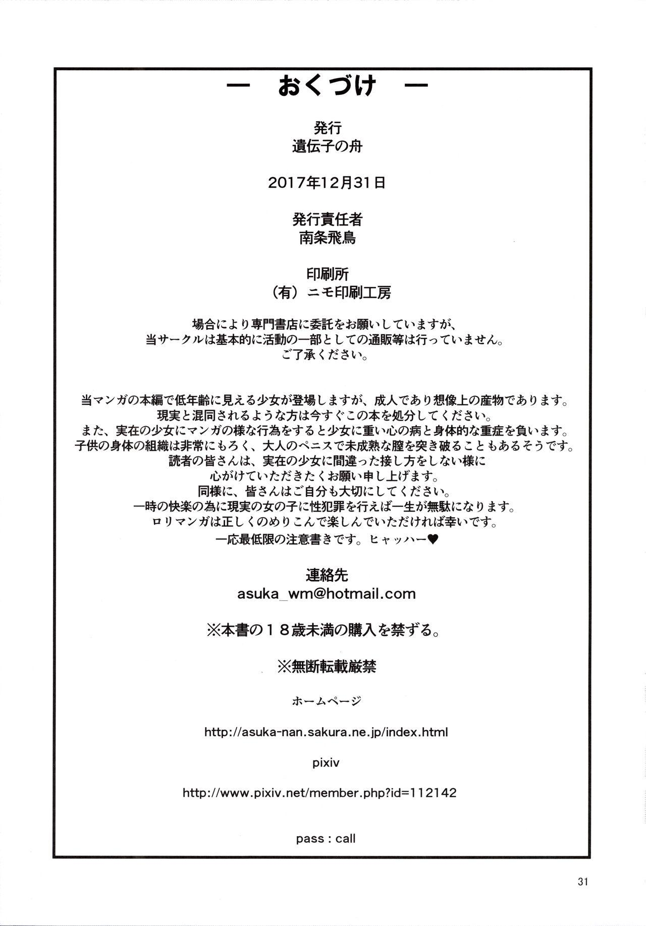 (C93) [Idenshi no Fune (Nanjou Asuka)] Carol-chan to Asobou! | Playing with Carol-chan! [English] 32