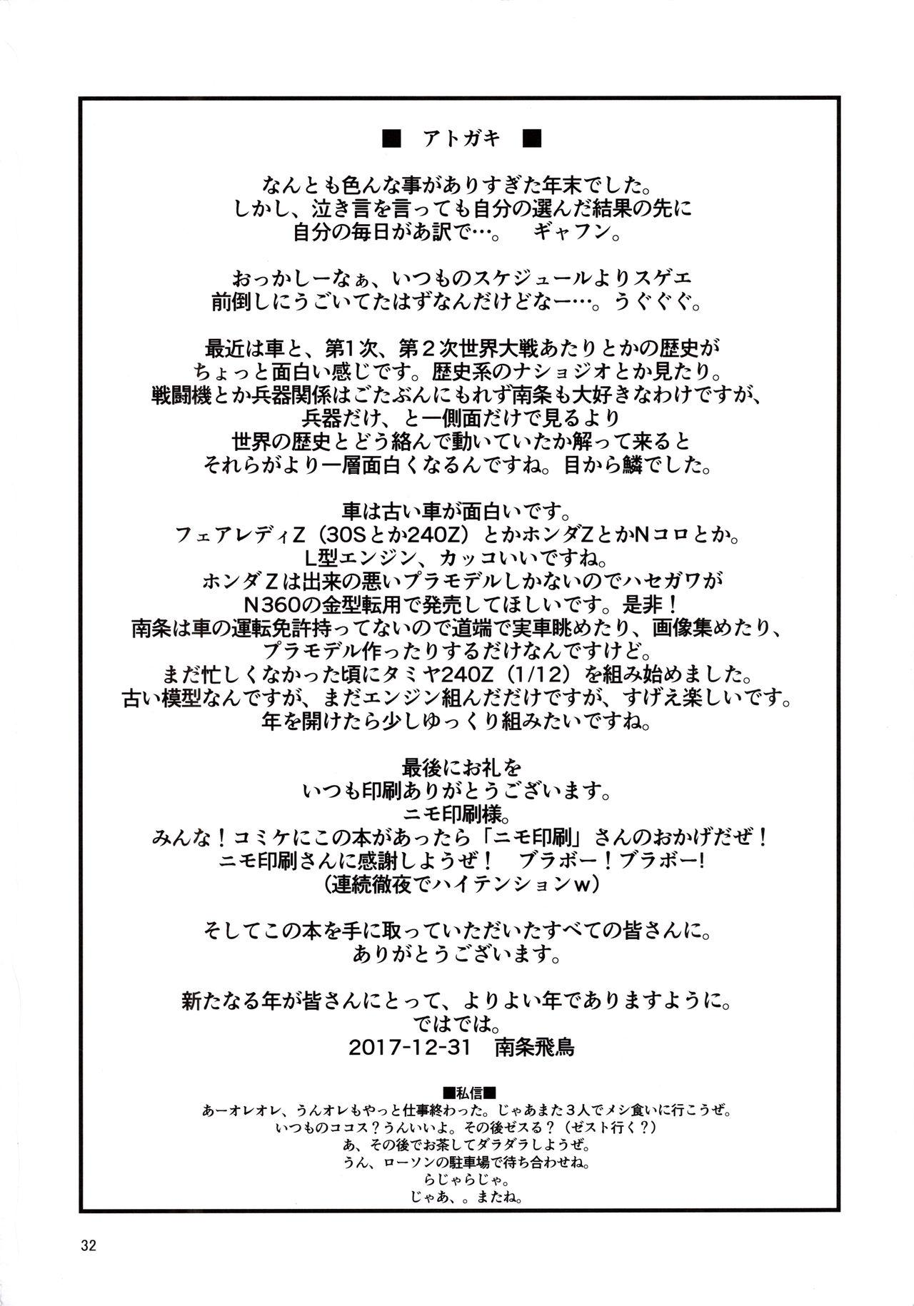 (C93) [Idenshi no Fune (Nanjou Asuka)] Carol-chan to Asobou! | Playing with Carol-chan! [English] 33