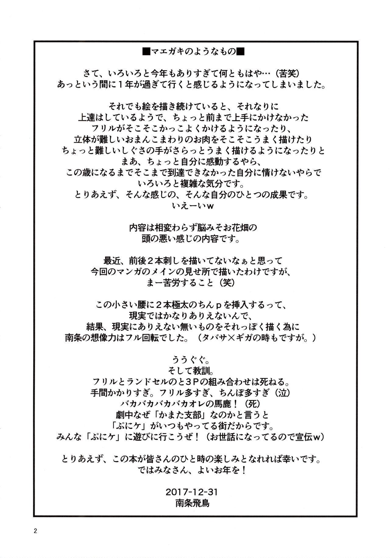 (C93) [Idenshi no Fune (Nanjou Asuka)] Carol-chan to Asobou! | Playing with Carol-chan! [English] 3