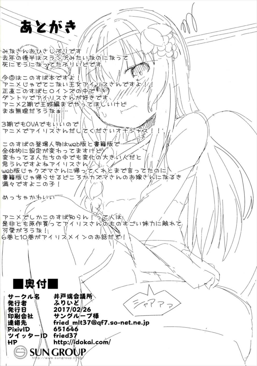 (SC2017 Winter) [Idobata Kaigisho (Fried)] Haikei Onii-sama Yakusoku Owasure Naki You   Dear Onii-sama. Please Don't Forget Our Promise (Kono Subarashii Sekai ni Syukufuku o!) [English] [Juster] 20