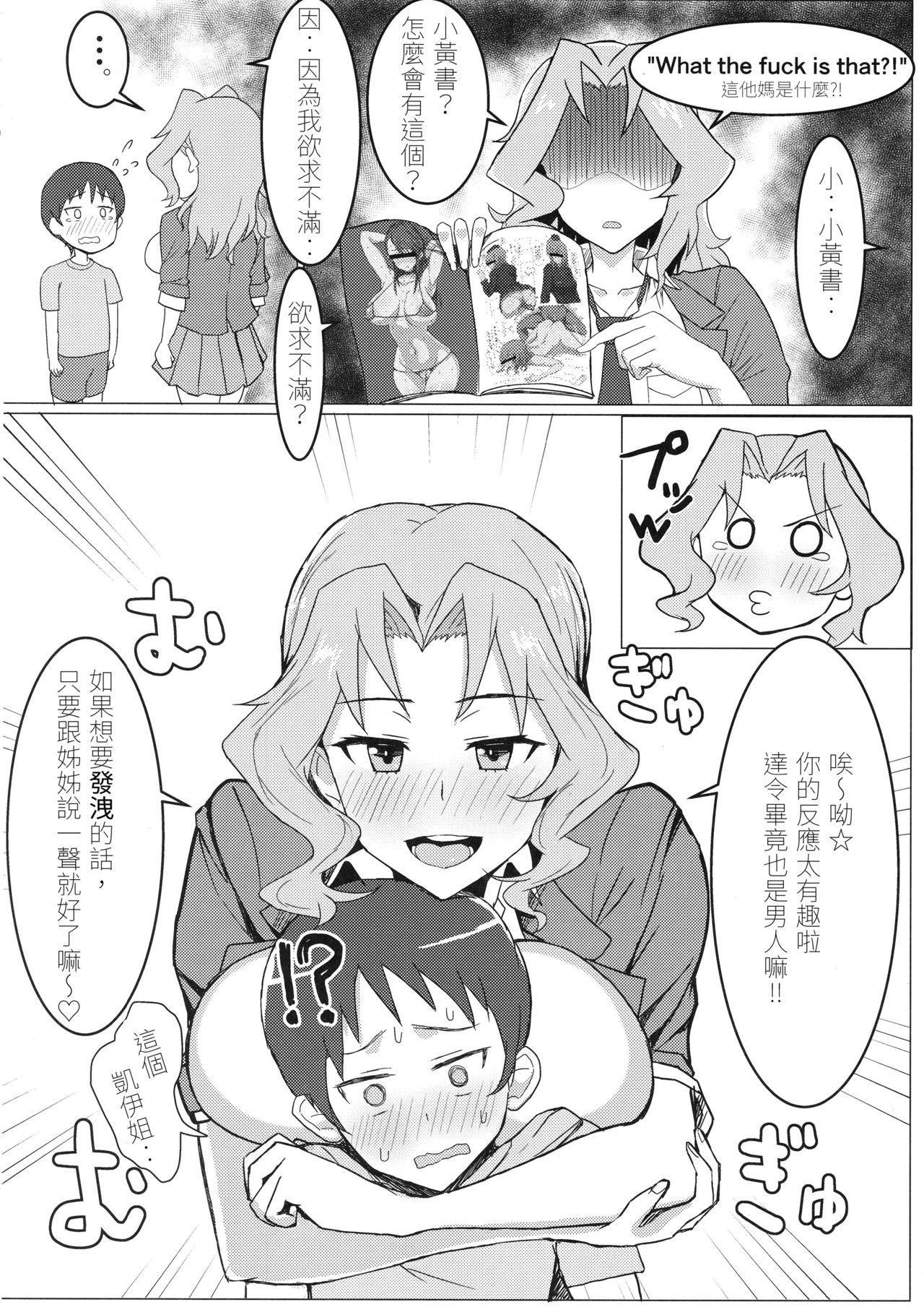 Okei-san no Nukinuki Dosukebe Challenge 2
