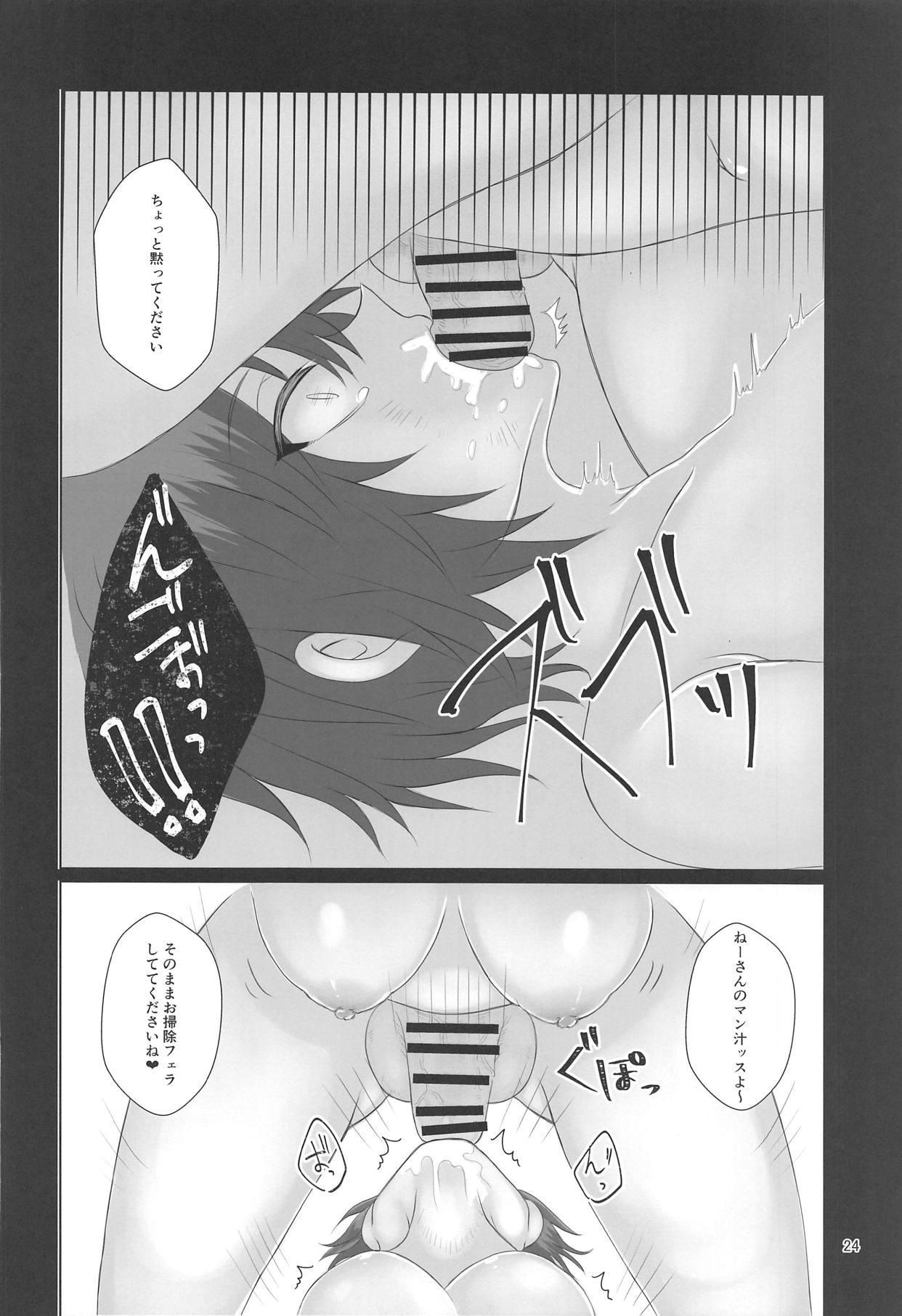 Gokubuto Chinpo no Pepperoni ga Yaru!! 22