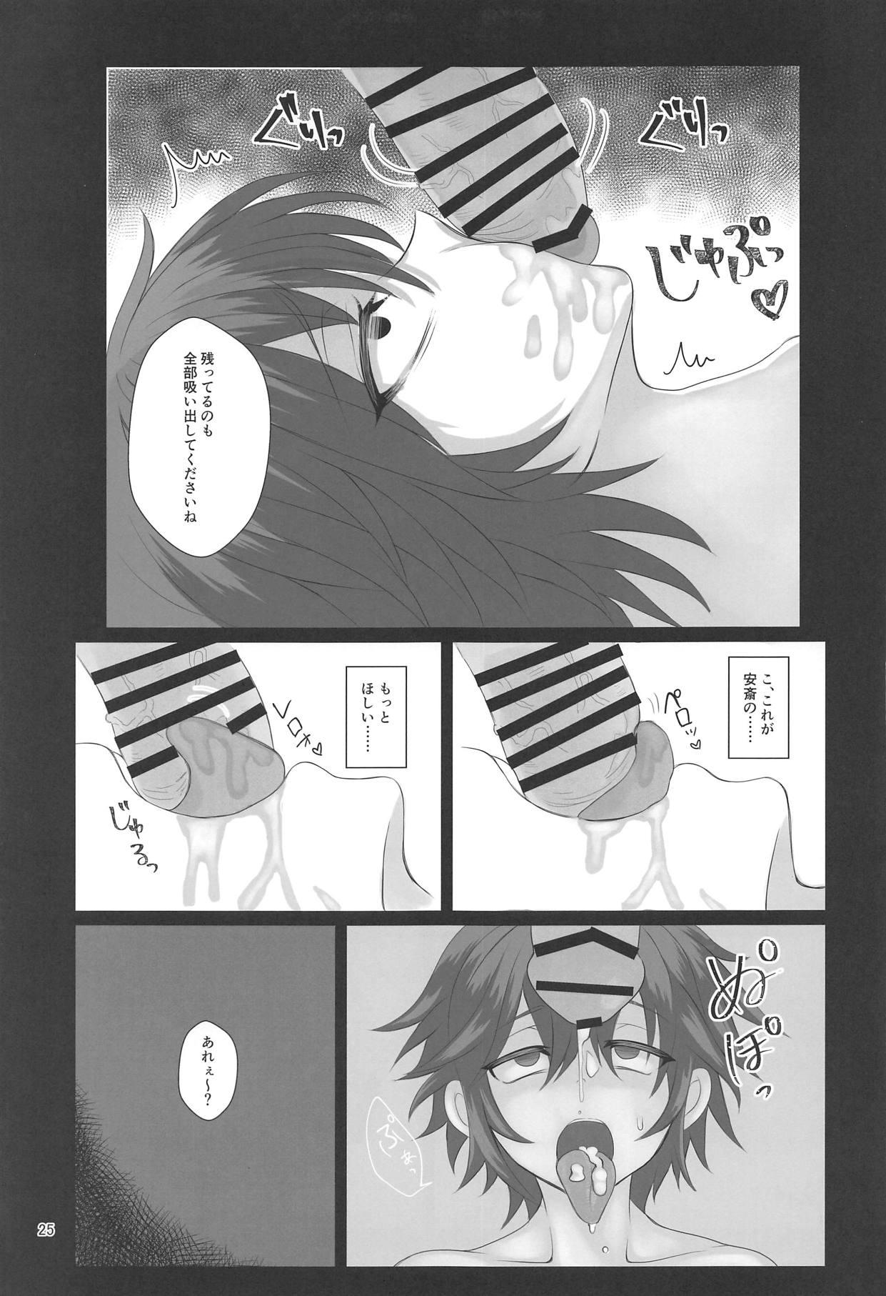 Gokubuto Chinpo no Pepperoni ga Yaru!! 23