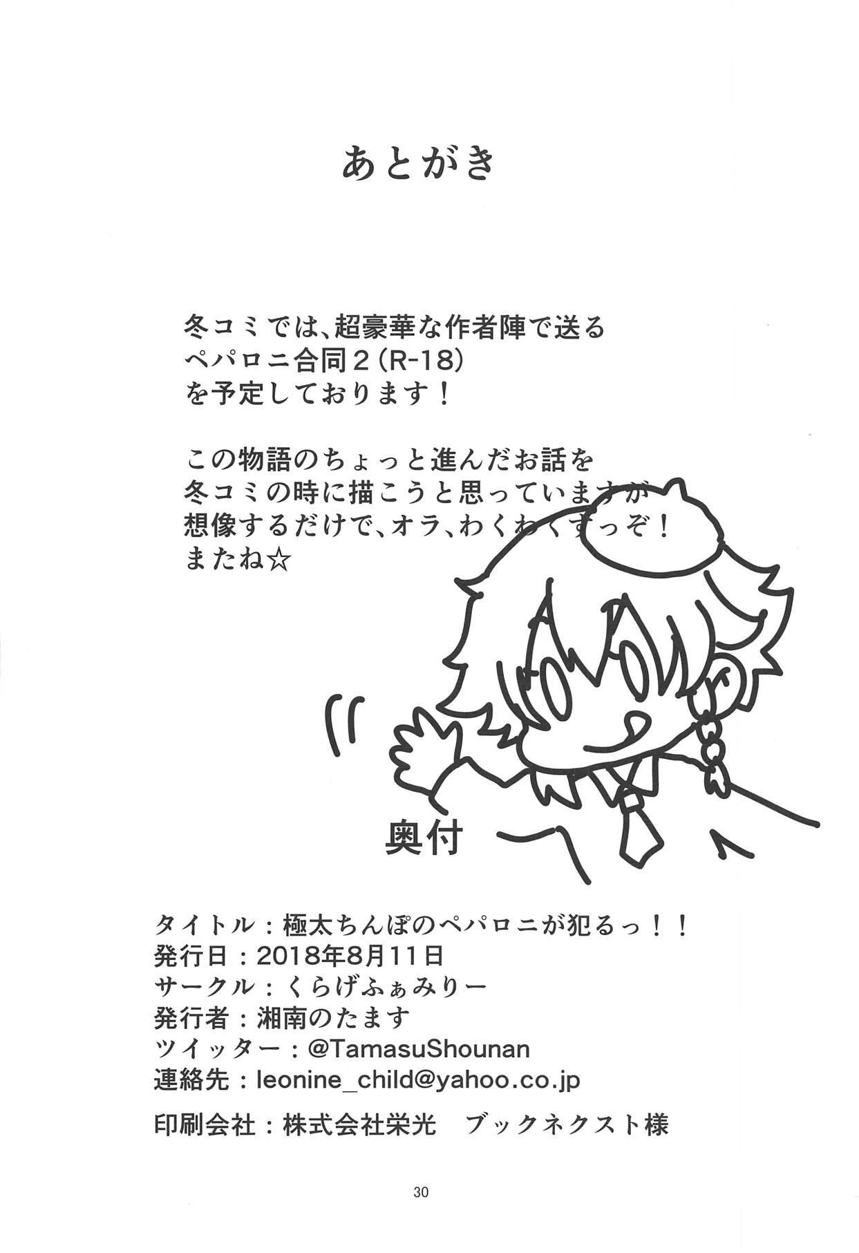 Gokubuto Chinpo no Pepperoni ga Yaru!! 28
