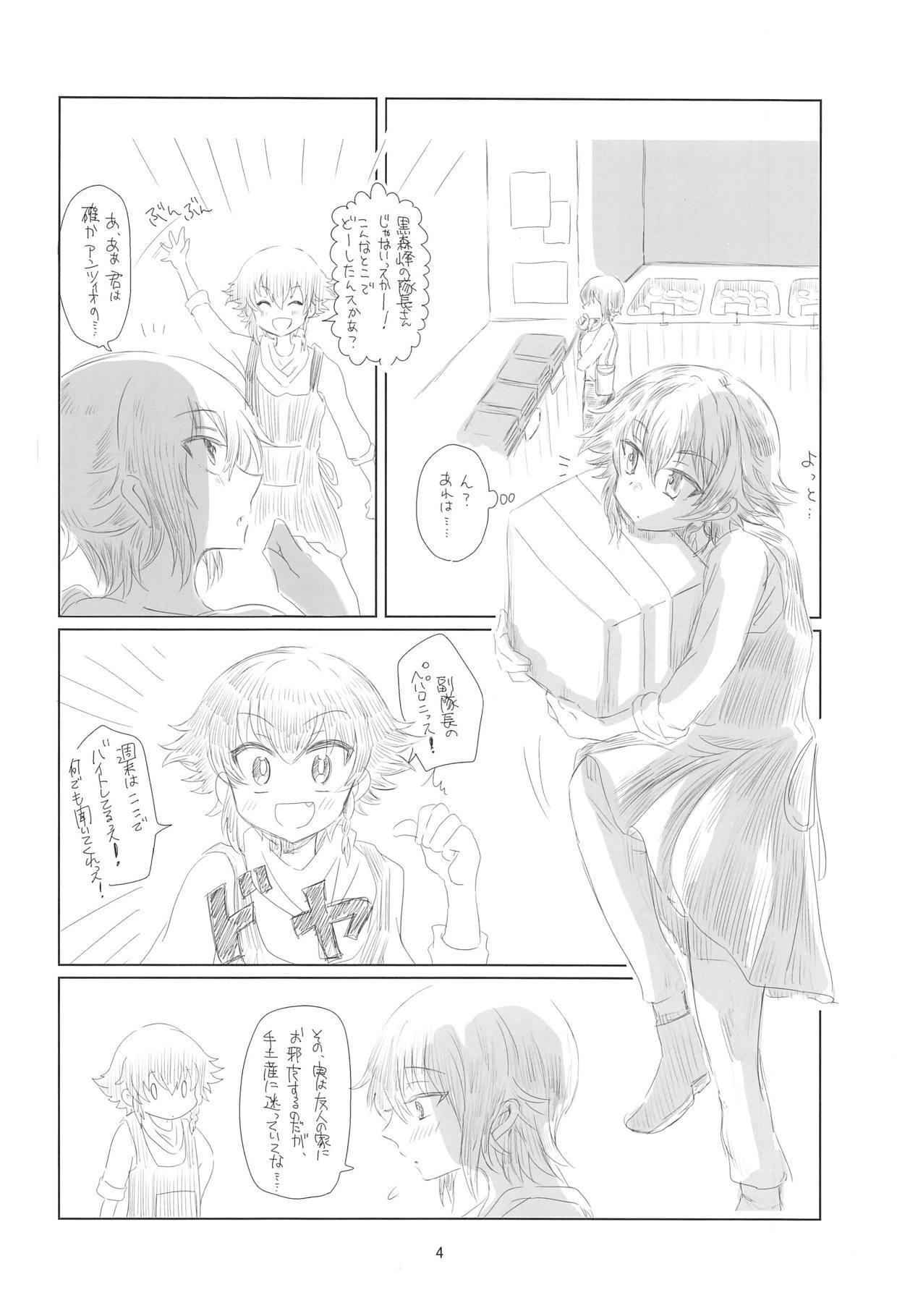 Gokubuto Chinpo no Pepperoni ga Yaru!! 2