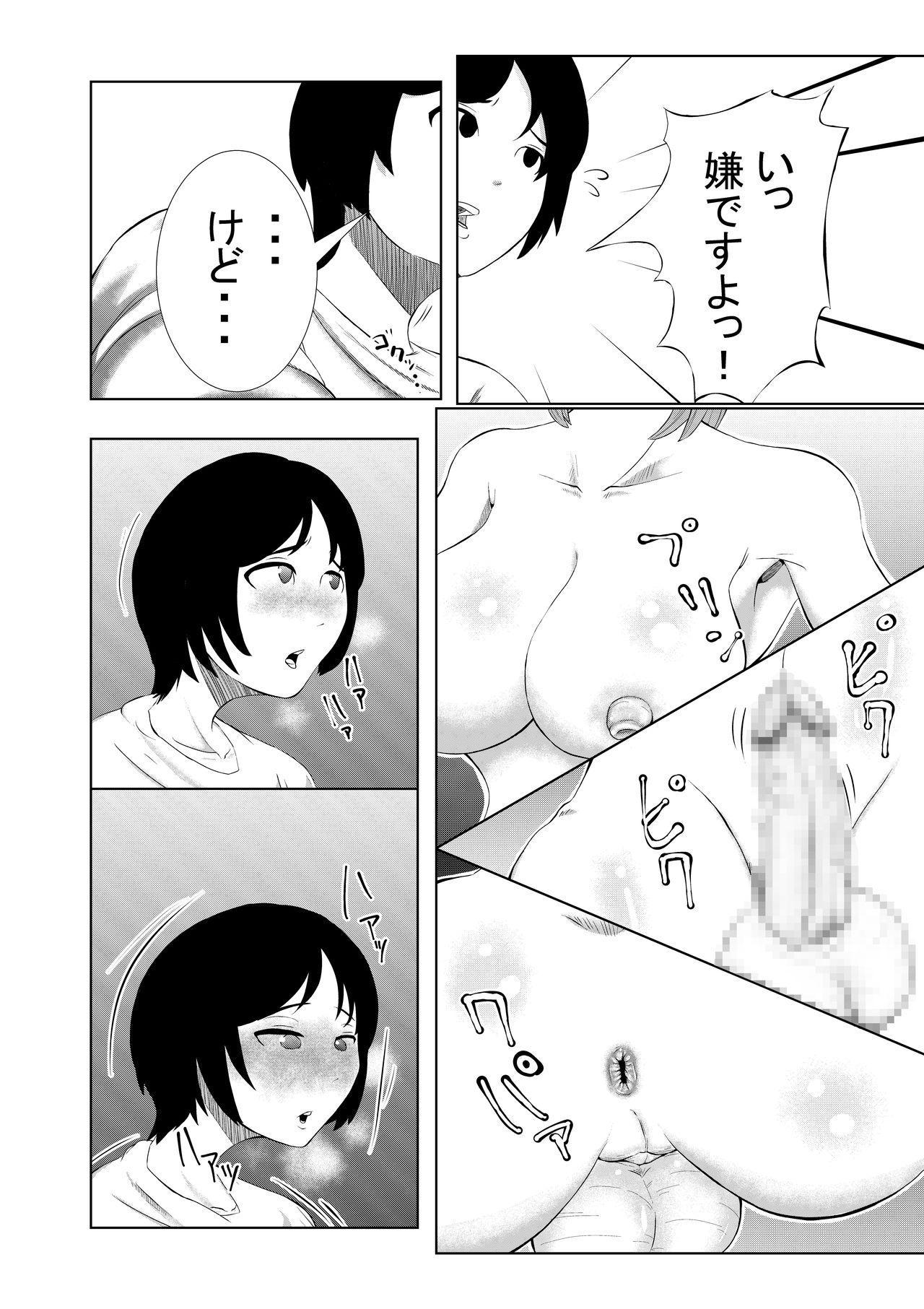 Chinko Tsuki Kyonyuu Nurse 1-ponme 11