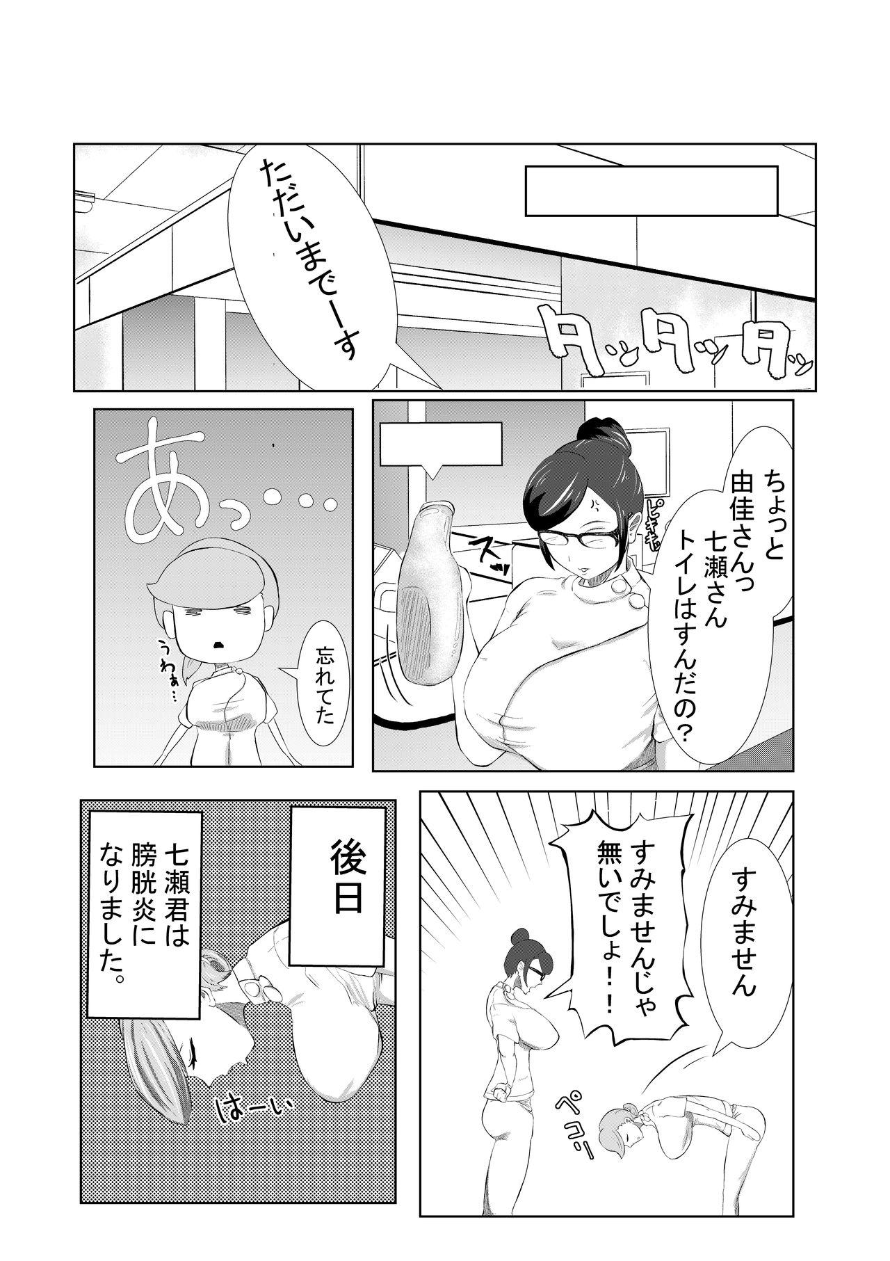 Chinko Tsuki Kyonyuu Nurse 1-ponme 18