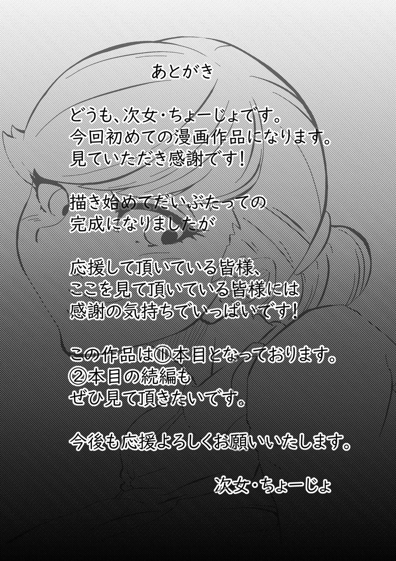 Chinko Tsuki Kyonyuu Nurse 1-ponme 19