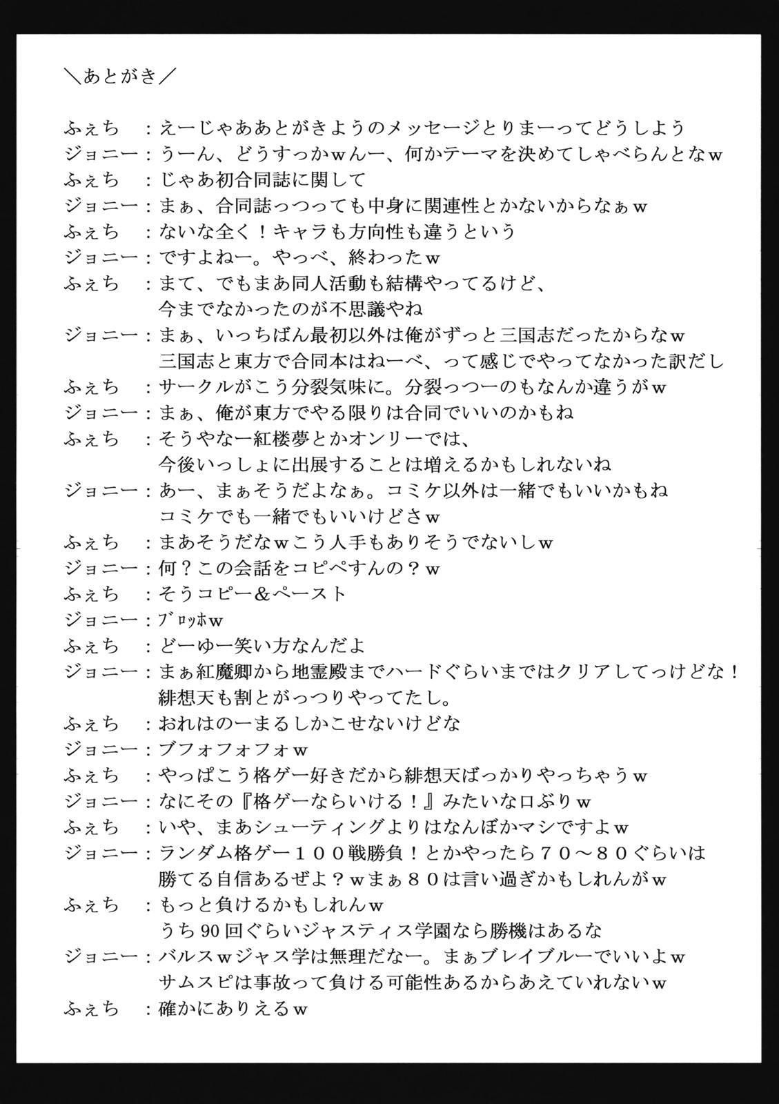 Jigoku Gokuraku Otoshi 35