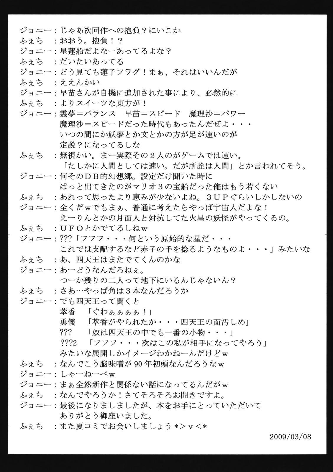 Jigoku Gokuraku Otoshi 36