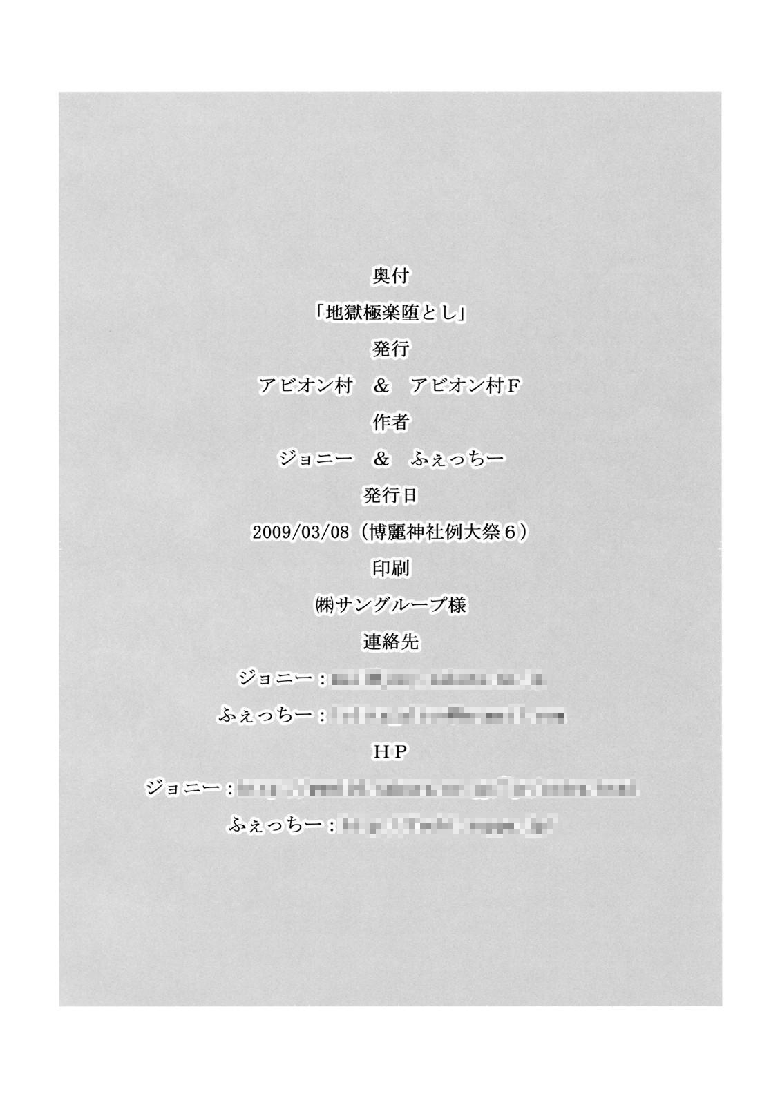 Jigoku Gokuraku Otoshi 37