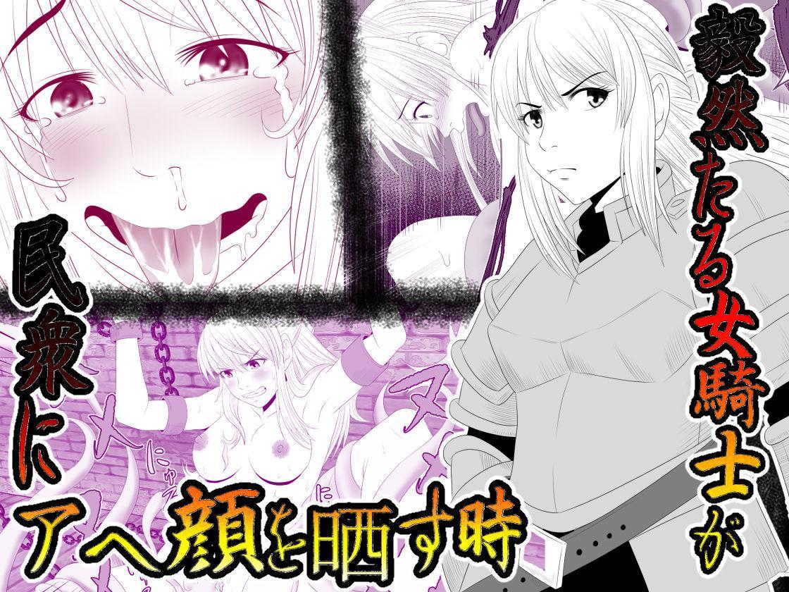 Kizentaru Onna Kishi ga Minshuu ni Ahegao o Sarasuji 0
