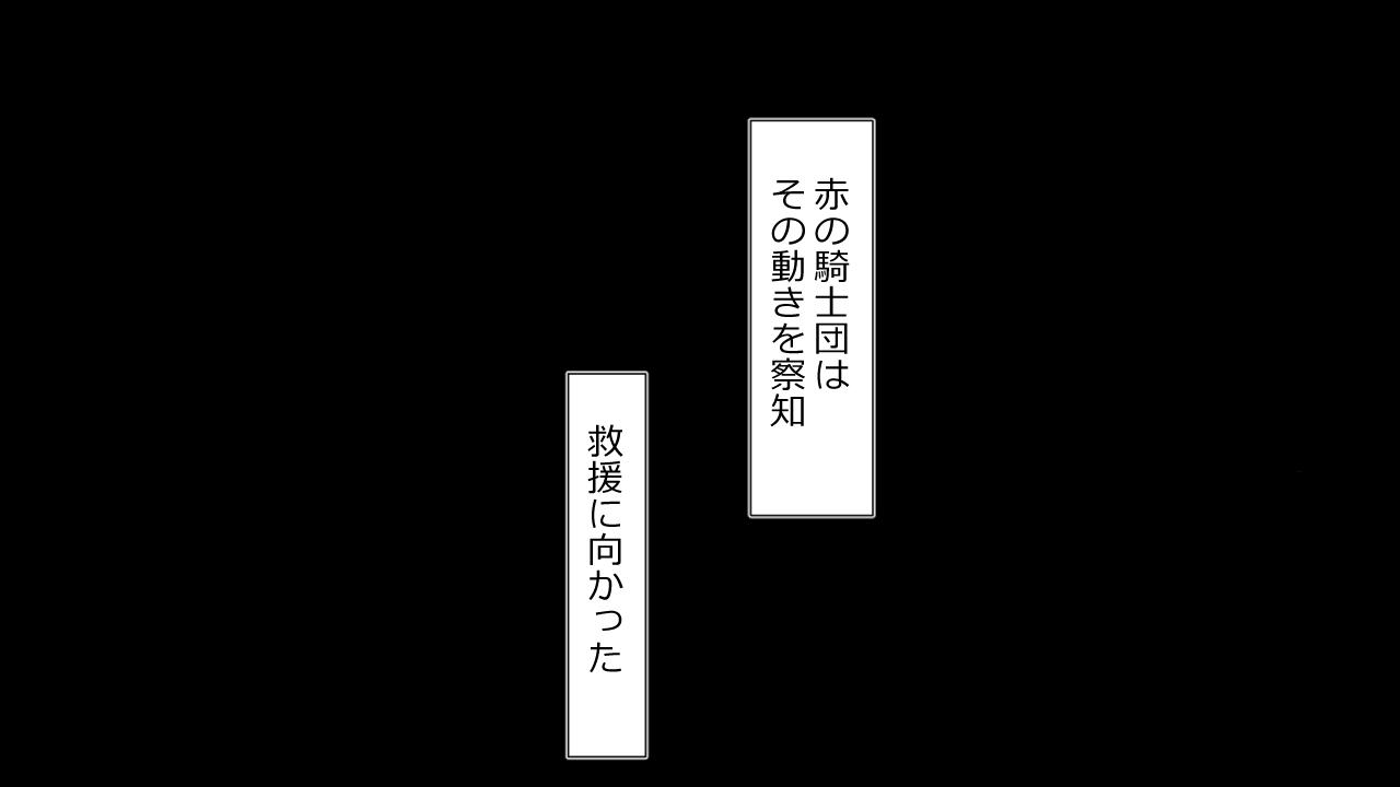 Kizentaru Onna Kishi ga Minshuu ni Ahegao o Sarasuji 10
