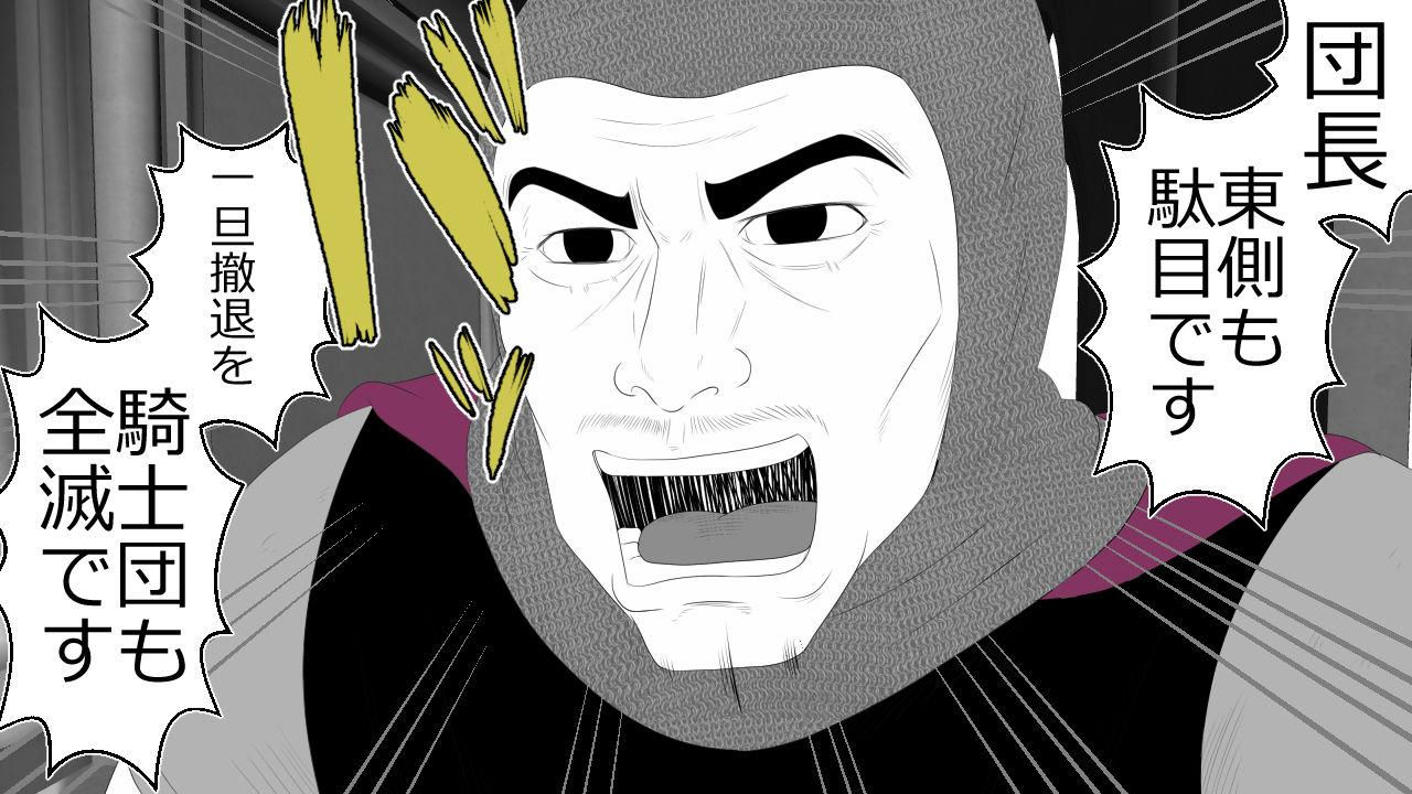 Kizentaru Onna Kishi ga Minshuu ni Ahegao o Sarasuji 12