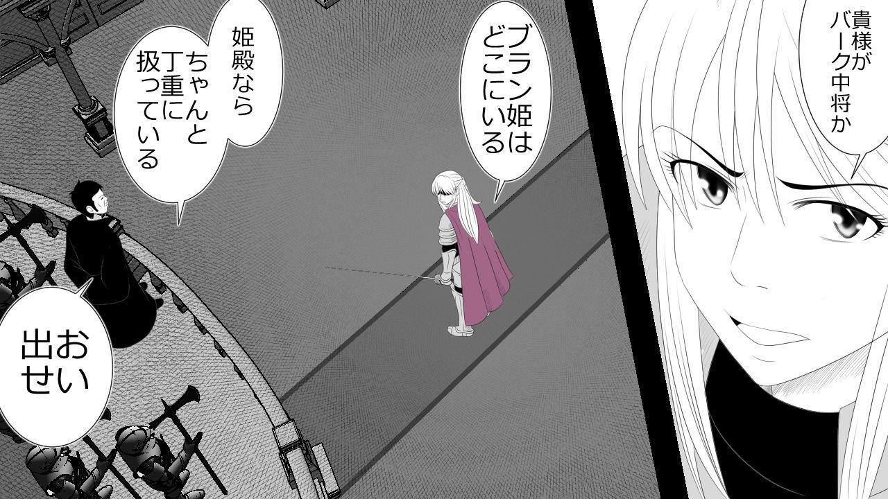 Kizentaru Onna Kishi ga Minshuu ni Ahegao o Sarasuji 18