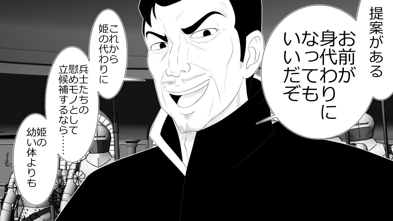Kizentaru Onna Kishi ga Minshuu ni Ahegao o Sarasuji 23