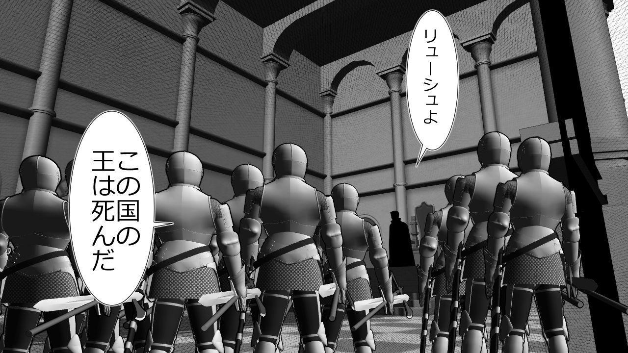 Kizentaru Onna Kishi ga Minshuu ni Ahegao o Sarasuji 27
