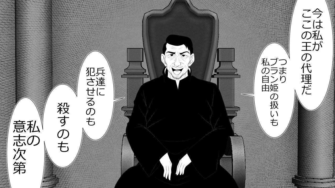 Kizentaru Onna Kishi ga Minshuu ni Ahegao o Sarasuji 28