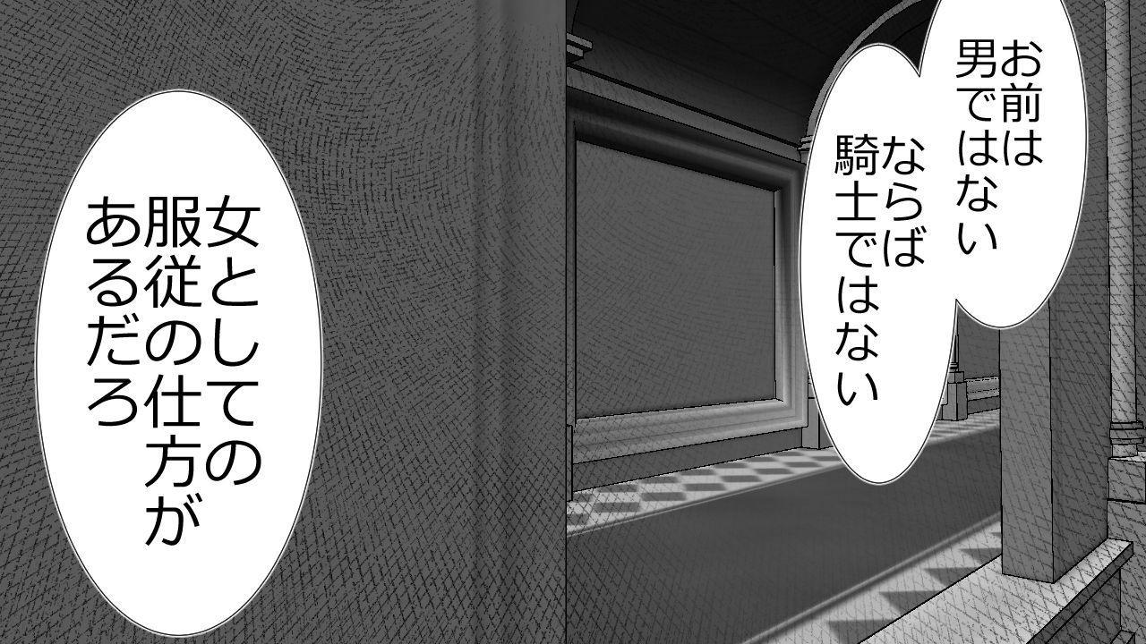 Kizentaru Onna Kishi ga Minshuu ni Ahegao o Sarasuji 33