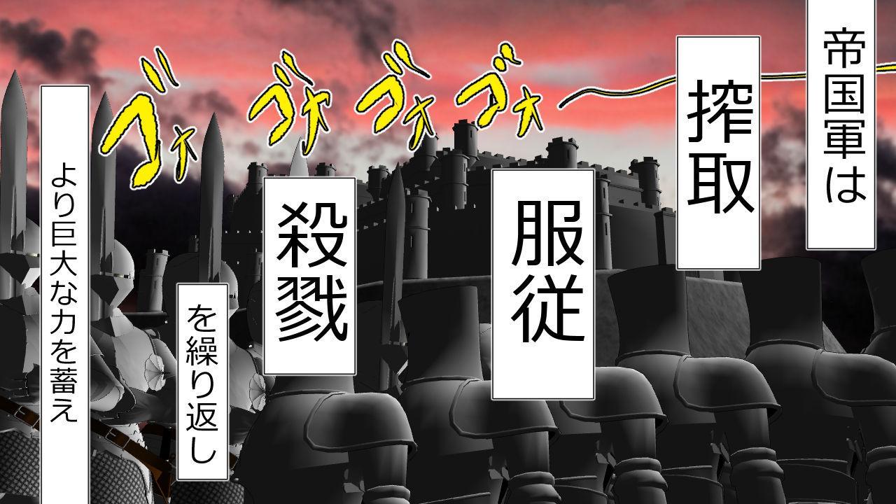 Kizentaru Onna Kishi ga Minshuu ni Ahegao o Sarasuji 3