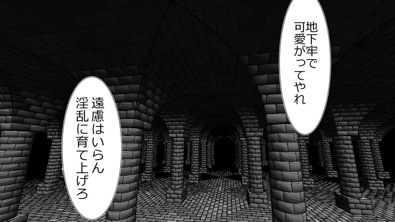 Kizentaru Onna Kishi ga Minshuu ni Ahegao o Sarasuji 42