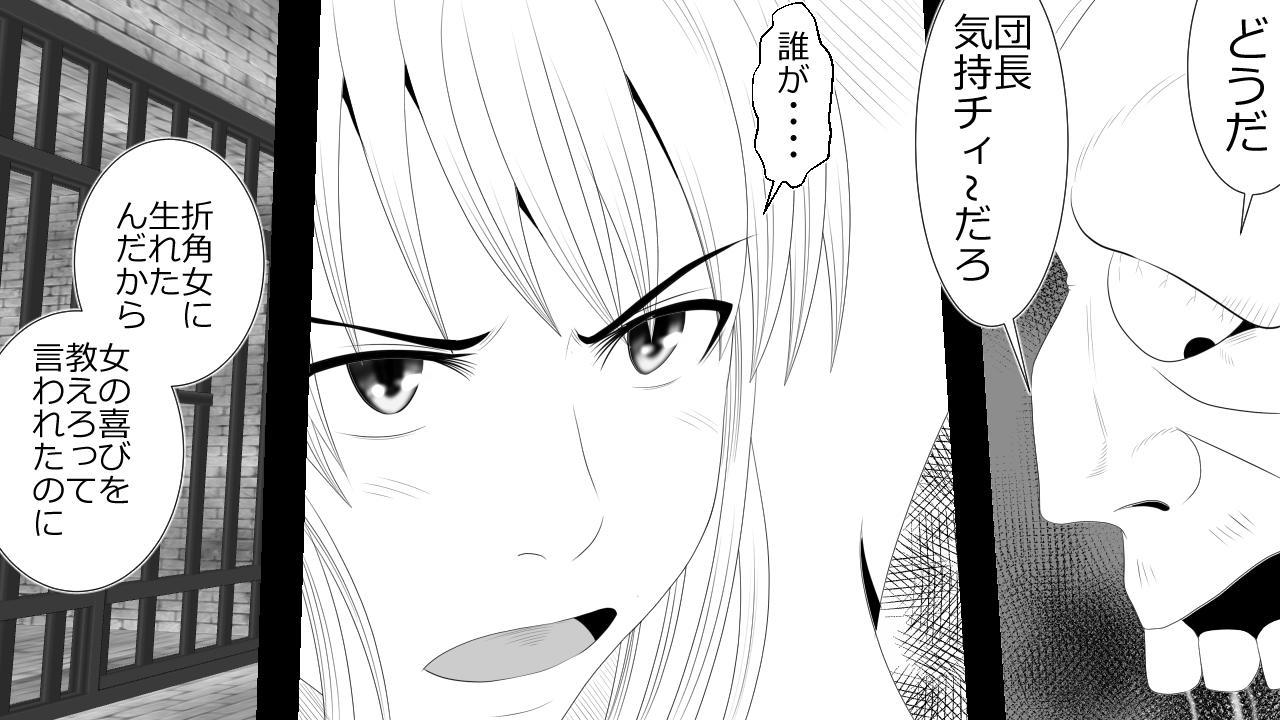 Kizentaru Onna Kishi ga Minshuu ni Ahegao o Sarasuji 50