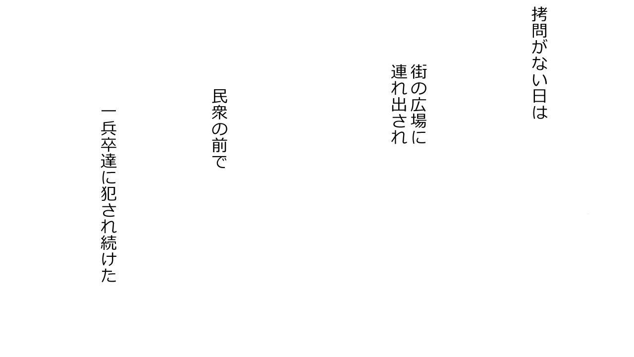 Kizentaru Onna Kishi ga Minshuu ni Ahegao o Sarasuji 54