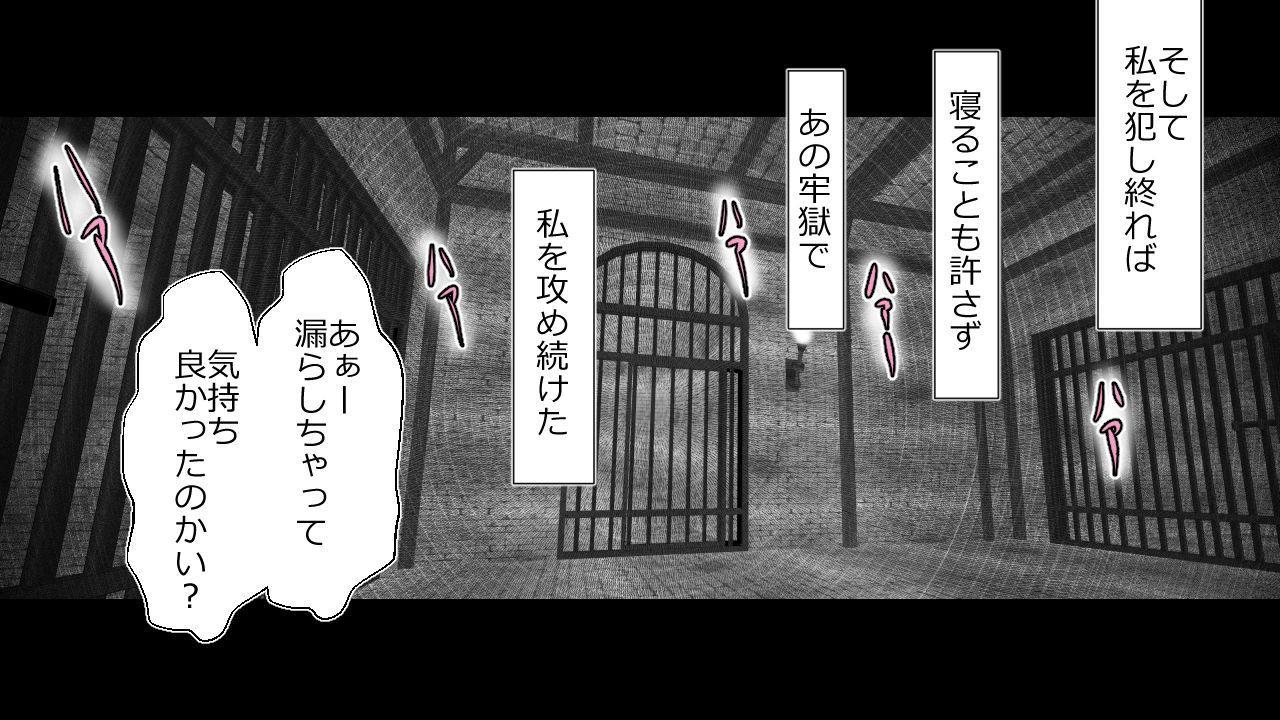 Kizentaru Onna Kishi ga Minshuu ni Ahegao o Sarasuji 57