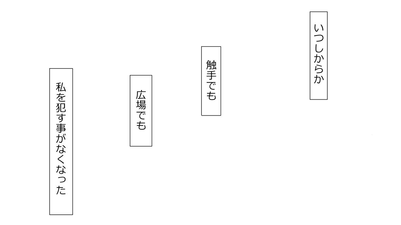 Kizentaru Onna Kishi ga Minshuu ni Ahegao o Sarasuji 62