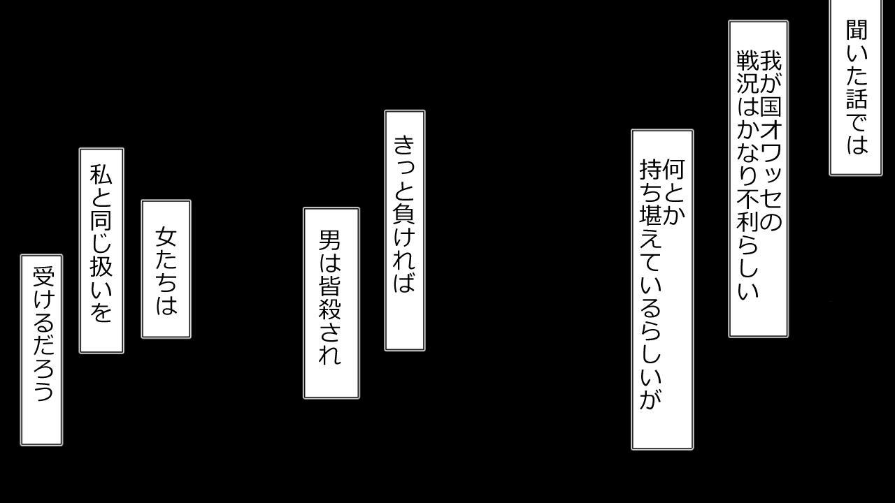 Kizentaru Onna Kishi ga Minshuu ni Ahegao o Sarasuji 66