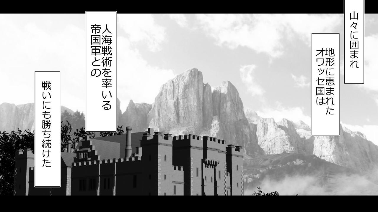 Kizentaru Onna Kishi ga Minshuu ni Ahegao o Sarasuji 6