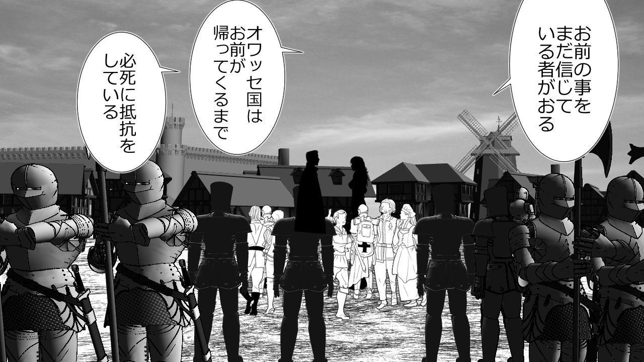 Kizentaru Onna Kishi ga Minshuu ni Ahegao o Sarasuji 69